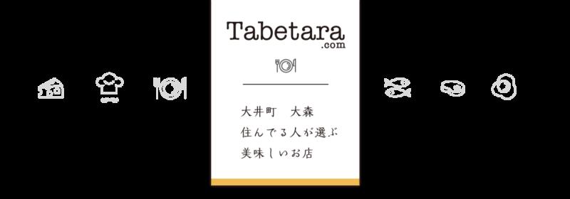 tabetara.com